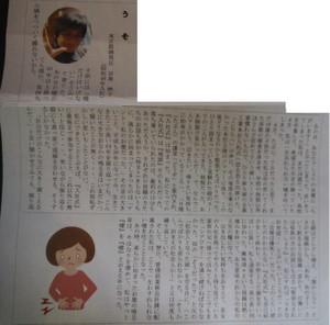 Usozenyaku_2